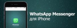 Скачать WhatsApp для iPhone