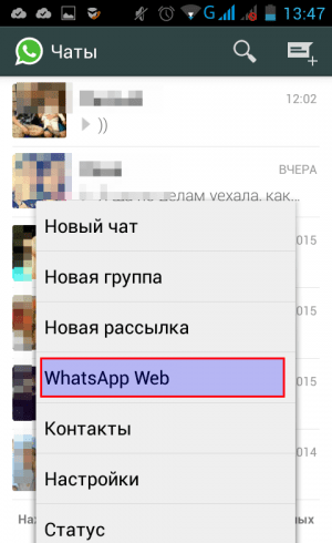 Веб-версия WhatsApp Web