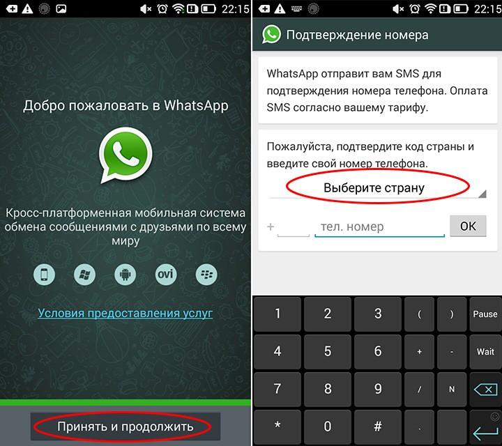 Скачать WhatsApp на телефон