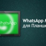Скачать WhatsApp для планшета