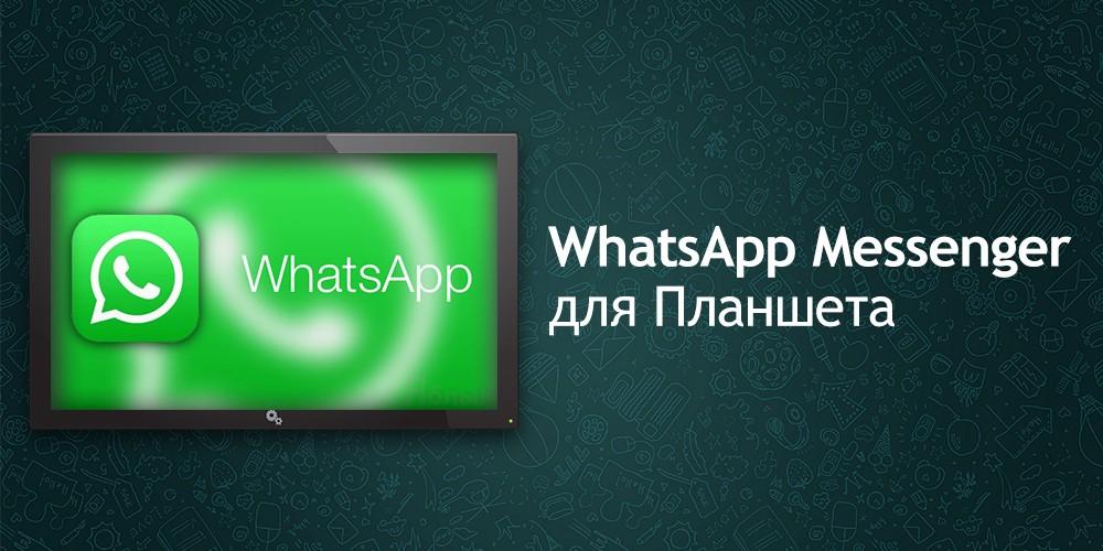 Скачать WhatsApp для планшета