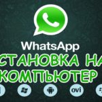 Скачать WhatsApp для компьютера