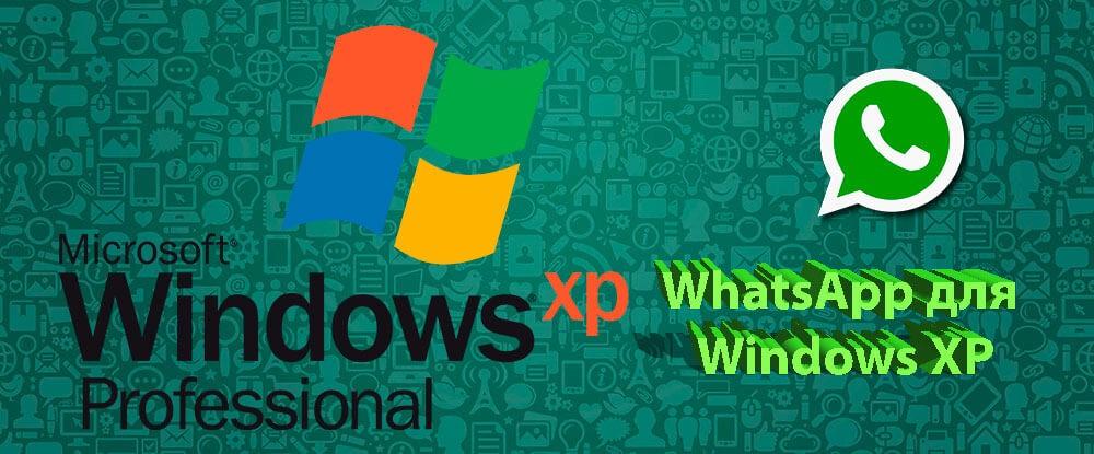 WhatsApp для Windows ХР