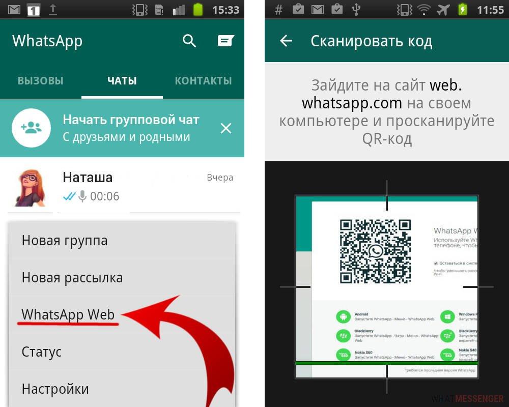 Скачать WhatsApp для Mac OS