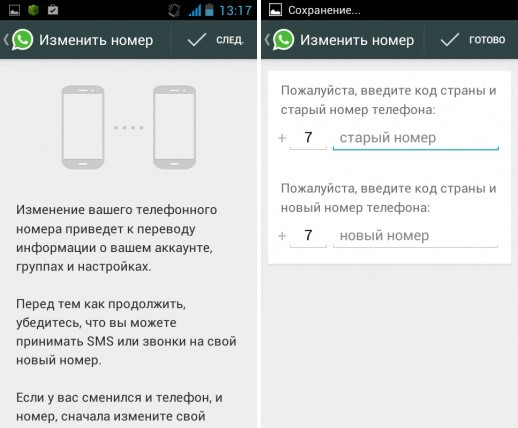 Как поменять номер телефона в WhatsApp