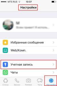 Как сделать непрочитанные сообщения в WhatsApp