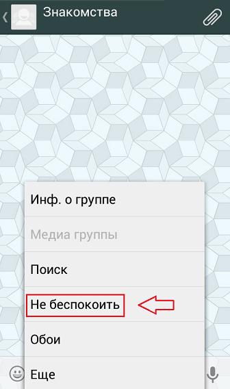 Как выйти из группы в WhatsApp