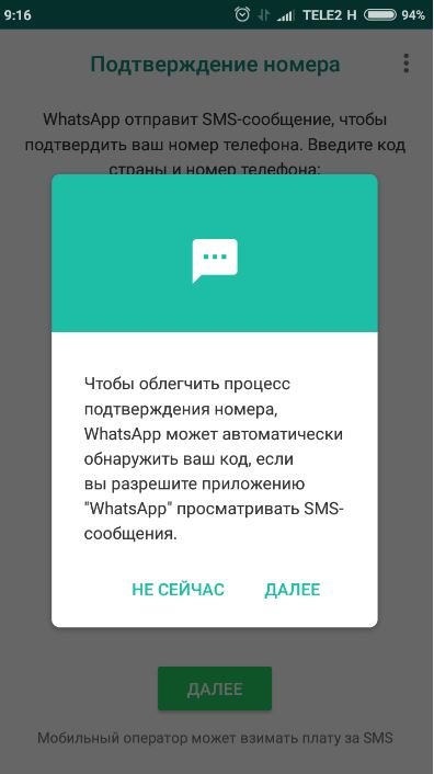 Скачать WhatsApp для Android