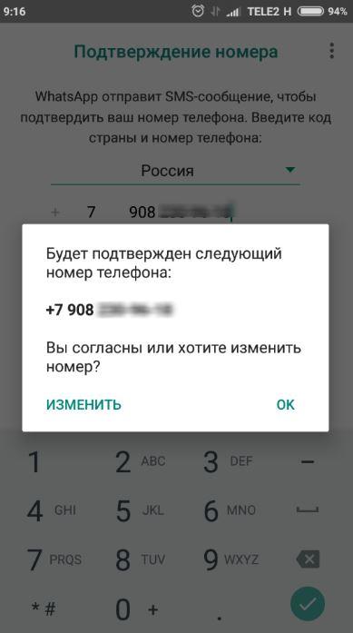 Скачать WhatsApp на Samsung