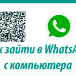 Как зайти в WhatsApp с компьютера