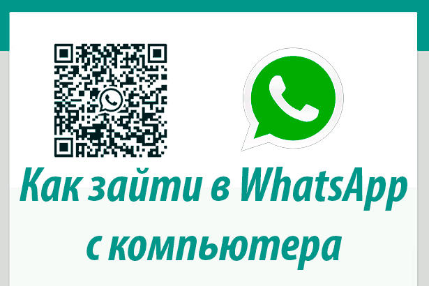Как зайти в WhatsApp с компьютера