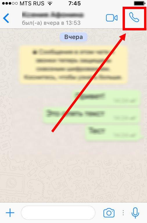 Как звонить по WhatsApp бесплатно