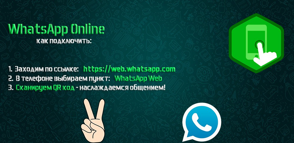 Как пользоваться WhatsApp online