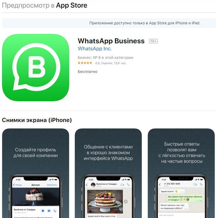 бизнес аккаунт Ватсап