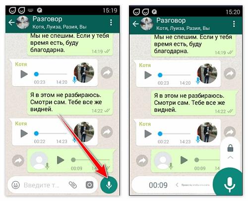 как отправить голосовое сообщение в WhatsApp 2