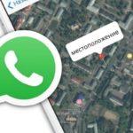 Как отправить геолокацию в WhatsApp