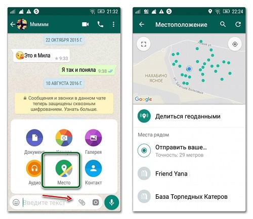 как отправить в WhatsApp геолокацию 2