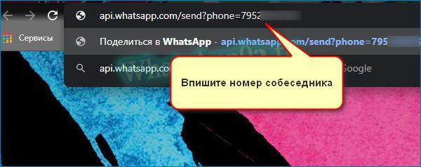 как писать в WhatsApp без сохранения нового номера 3