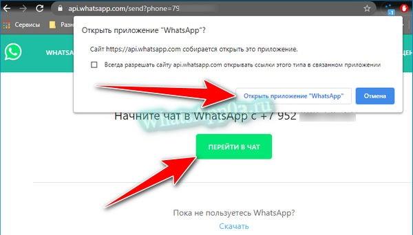 как писать в WhatsApp без сохранения нового номера 4