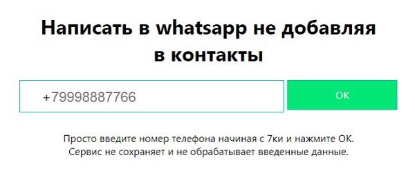 как писать в WhatsApp без сохранения нового номера 6